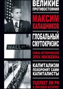 Обложка книги  - Глобальный Смутокризис