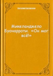 Обложка книги  - Микеланджело Буонарроти. «Он мог всё!»