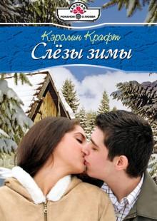 Обложка книги  - Слезы зимы