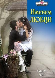 Обложка книги  - Именем любви