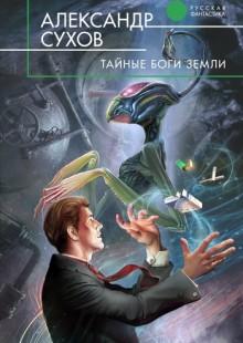 Обложка книги  - Тайные боги Земли