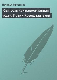 Обложка книги  - Святость как национальная идея. Иоанн Кронштадтский