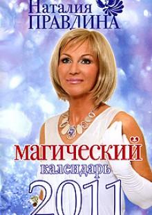 Обложка книги  - Магический календарь 2011