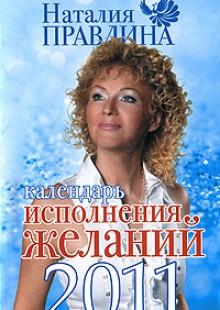 Обложка книги  - Календарь исполнения желаний 2011