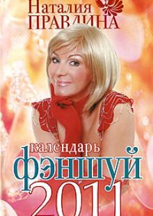 Обложка книги  - Календарь фэншуй 2011