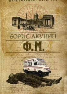Обложка книги  - Ф. М.