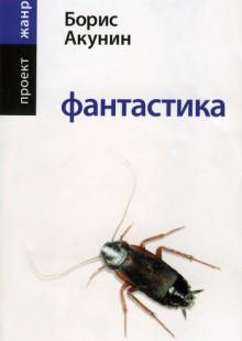 Обложка книги  - Фантастика