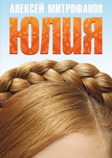 Обложка книги  - Юлия