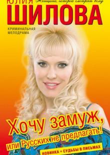 Обложка книги  - Хочу замуж, или Русских не предлагать!
