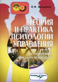 Обложка книги  - Теория и практика психологии управления: настольная книга менеджера по персоналу