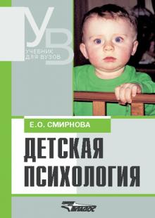Обложка книги  - Детская психология: учебник для вузов