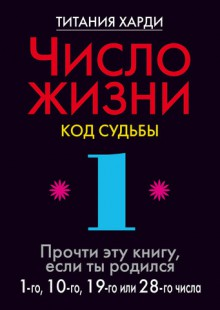 Обложка книги  - Число жизни. Код судьбы. Прочти эту книгу, если ты родился 1-го, 10-го, 19-го или 28-го числа