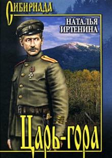 Обложка книги  - Царь-гора