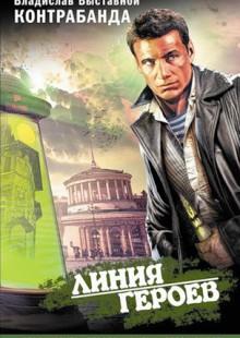 Обложка книги  - Контрабанда