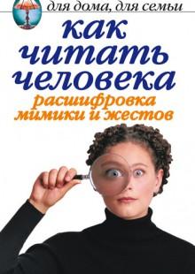 Обложка книги  - Как читать человека. Расшифровка мимики и жестов