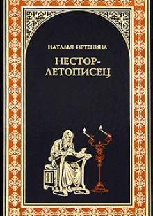 Обложка книги  - Нестор-летописец