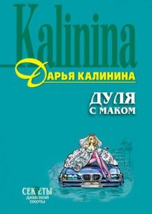 Обложка книги  - Дуля с маком
