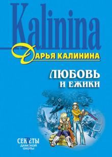 Обложка книги  - Любовь и ежики