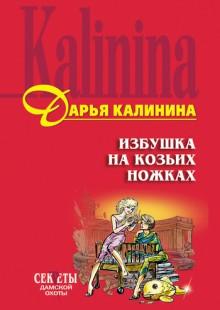 Обложка книги  - Избушка на козьих ножках