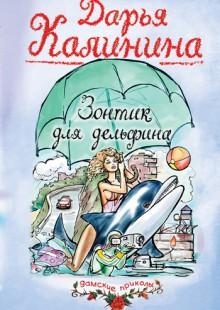 Обложка книги  - Зонтик для дельфина