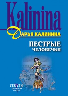 Обложка книги  - Пестрые человечки