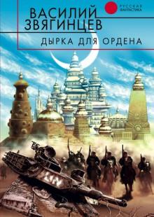 Обложка книги  - Дырка для ордена