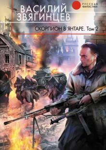 Обложка книги  - Скорпион в янтаре. Том 2. Криптократы