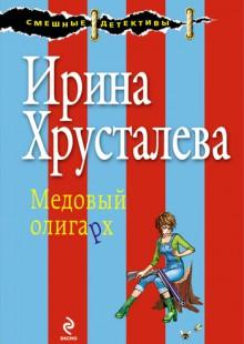 Обложка книги  - Медовый олигарх