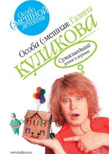 Обложка книги  - Сумасшедший домик в деревне