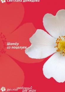 Обложка книги  - Шатер из поцелуев