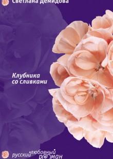 Обложка книги  - Клубника со сливками