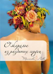 Обложка книги  - Ожерелье из разбитых сердец