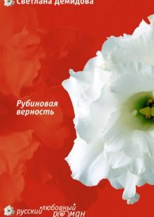 Обложка книги  - Рубиновая верность