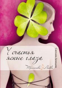 Обложка книги  - У счастья ясные глаза