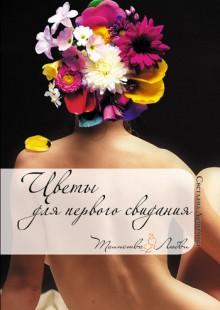 Обложка книги  - Цветы для первого свидания