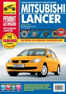 Обложка книги  - Mitsubishi Lancer. Выпуск с 2001 года. Бензиновые двигатели 1.3, 1.6, 2.0 л.: Руководство по эксплуатации, техническому обслуживанию и ремонту в фотографиях