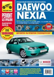 Обложка книги  - Daewoo Nexia. Выпуск с 1995 года, рестайлинг в 2008 году. Бензиновые двигатели 1.5, 1.6 л.: Руководство по эксплуатации, техническому обслуживанию и ремонту в фотографиях