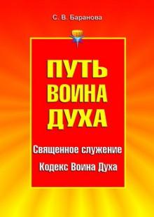 Обложка книги  - Путь Воина Духа. Том I. Священное служение. Кодекс Воина Духа