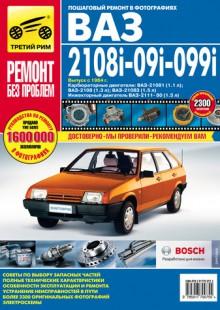 Обложка книги  - ВАЗ-2108, ВАЗ-2109, ВАЗ-21099. Выпуск с 1984 года. Бензиновые двигатели 1.1, 1.3, 1.5 л.: Руководство по эксплуатации, техническому обслуживанию и ремонту в фотографиях