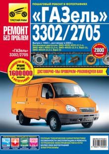 Обложка книги  - «Газель» 3302/2705. Выпуск с 1994 года, рестайлинг в 2003 году. Бензиновые двигатели 2.3, 2.5 л.: Руководство по эксплуатации, техническому обслуживанию и ремонту в фотографиях