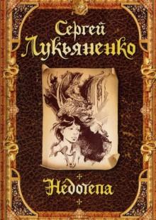 Обложка книги  - Недотепа