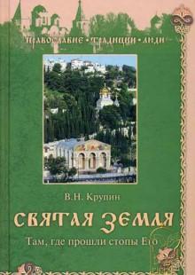 Обложка книги  - Святая Земля. Там, где прошли стопы Его