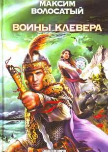 Обложка книги  - Воины Клевера