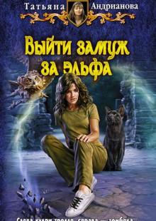Обложка книги  - Выйти замуж за эльфа