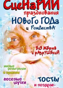 Обложка книги  - Сценарии празднования Нового года и Рождества без жертв и разрушений