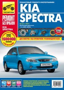 Обложка книги  - Kia Spectra. Выпуск с 2004 года. Бензиновый двигатель 1.6 л.: Руководство по эксплуатации, техническому обслуживанию и ремонту в фотографиях