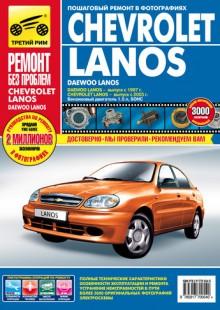 Обложка книги  - Daewoo Lanos, Chevrolet Lanos. Выпуск с 1997 года. Бензиновый двигатель 1.5 л.: Руководство по эксплуатации, техническому обслуживанию и ремонту в фотографиях