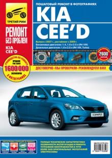 Обложка книги  - Kia Cee'd. Выпуск с 2007 года, рестайлинг в 2009 году. Бензиновые двигатели 1.4, 1.6, 2.0 л. Дизельные двигатели 1.6, 2.0 л.: Руководство по эксплуатации, техническому обслуживанию и ремонту в фотографиях