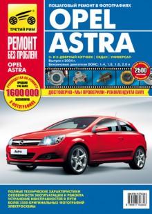 Обложка книги  - Opel Astra. Выпуск с 2004 года. Бензиновые двигатели 1.4, 1.6, 1.8, 2.0 л.: Руководство по эксплуатации, техническому обслуживанию и ремонту в фотографиях