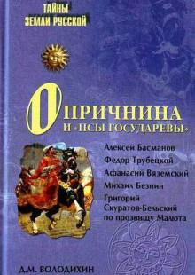 Обложка книги  - Опричнина и «псы государевы»